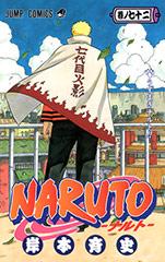 【新品・あす楽対応】NARUTO -ナルト- 全巻(1~72巻)セット /岸本斉史