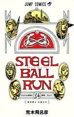 【新品・あす楽対応】STEEL BALL RUN スティール・ボール・ラン(ジョジョの奇妙な冒険 Part7) 全巻(1~24巻) / 荒木飛呂彦