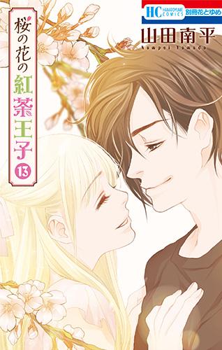 【新品・あす楽対応】桜の花の紅茶王子 全巻(1~13巻)セット / 山田南平
