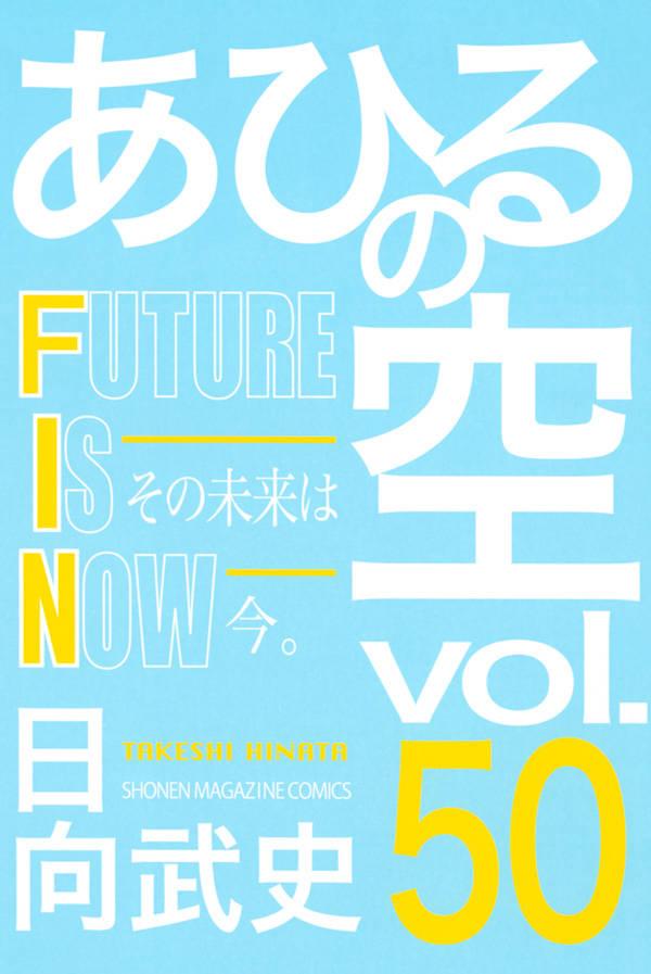 【新品・あす楽対応】あひるの空 全巻セット(1~50巻) / 日向武史
