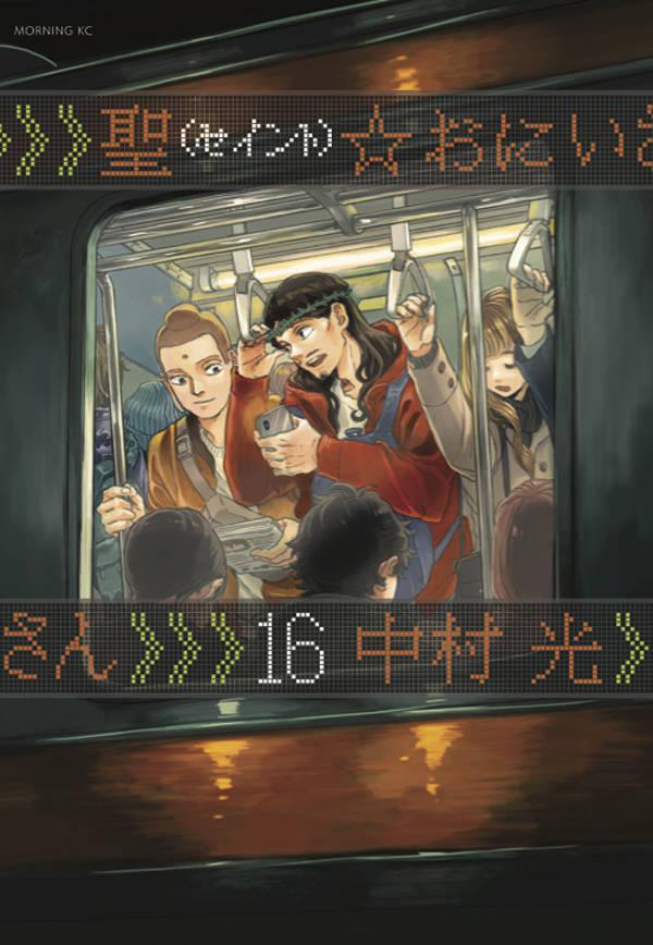 【新品・あす楽対応】聖☆おにいさん 全巻(1~16巻)セット / 中村光