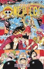 【新品・あす楽対応】ONE PIECE ワンピース 全巻(1~92巻)セット / 尾田栄一郎