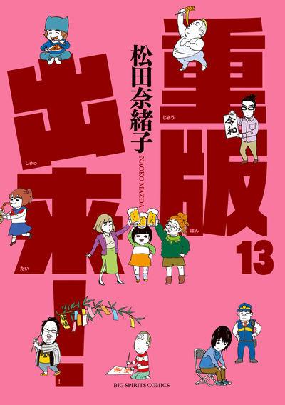 【新品・あす楽対応】重版出来! 全巻(1~13巻)セット /松田奈緒子