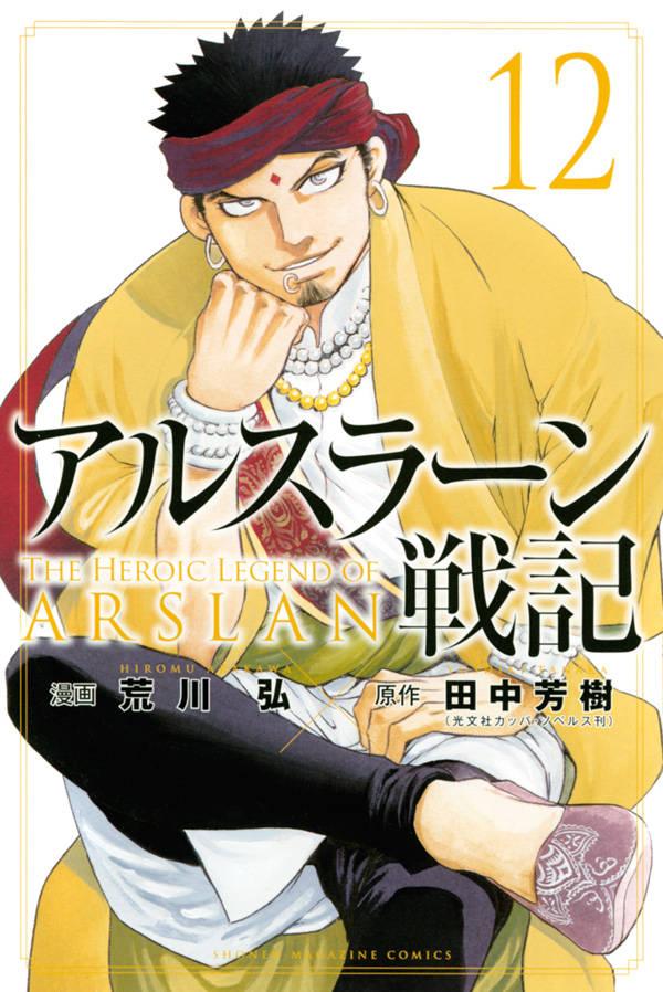 アルスラーン戦記 全巻(1~12巻)セット /田中芳樹