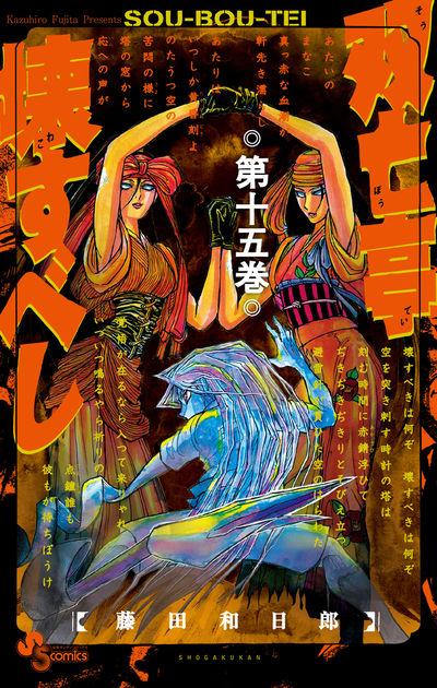 【新品・あす楽対応】双亡亭壊すべし 全巻(1~15巻)セット / 藤田和日郎