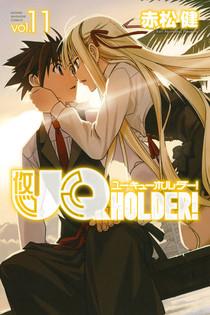 【あす楽対応】UQ HOLDER! 全巻(1~11巻)セット / 赤松健