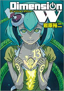 【新品・あす楽対応】Dimension W ディメンションW 全巻(1~13巻)セット / 岩原裕二