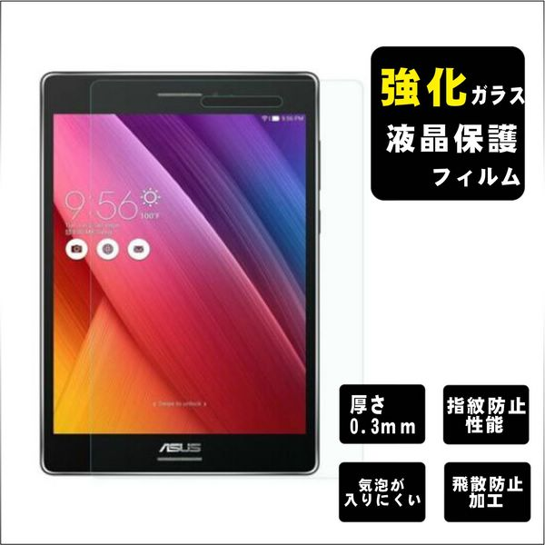 Swell Z380Knl Z380M Asus Zenpad Tablet Glass Film 9 H Thickness 0 3 Mm Lcd Protective Film Protective Seat Acers Download Free Architecture Designs Scobabritishbridgeorg
