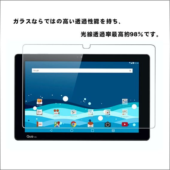 LG au Qua tab PZ LGT32 [2016 new model] [2017 new model] 10.1 inches tablet tempered glass film tablet glass film 9H thickness 0.3mm liquid crystal protection film protection seat