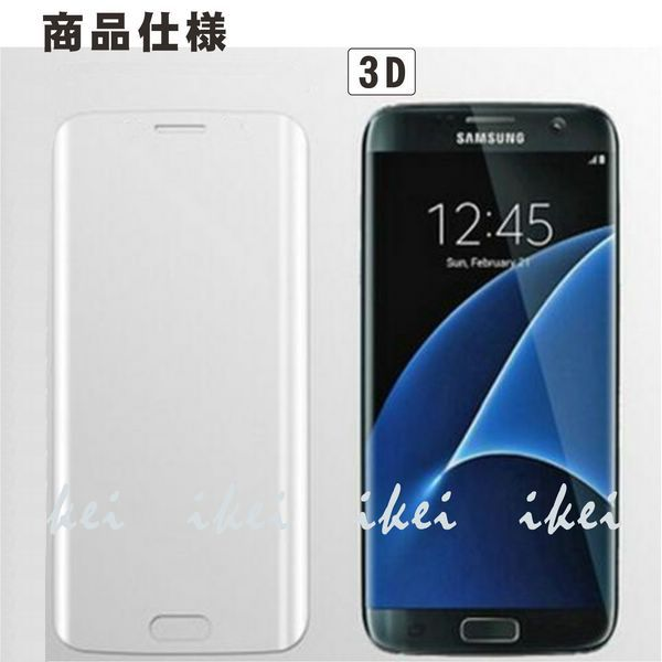 DoCoMo Galaxy S7 edge SC-02H / au Galaxy S7 edge SCV33 reinforced glass  protection films fully cover 9 thickness 0 3 mm LCD protective film  protection