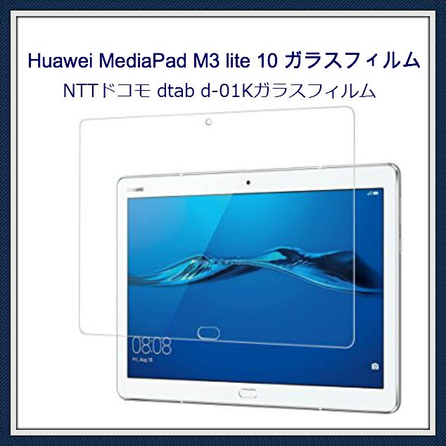 HUAWEI MediaPad M3 Lite 10 【お取り寄せ(4週間程度での入荷、発送)】 SIMフリー 【お取り寄せ(4週間程度での入荷、発送)】 LTEモデル