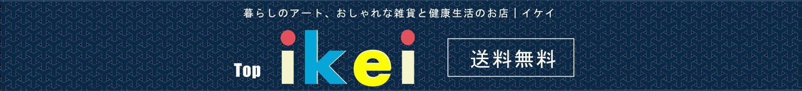 ikei楽天市場店:スマホグッズ販売の専門店です。独自なブランドがあり、大量注文も可能。