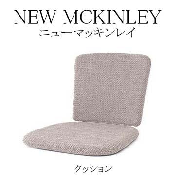 キツツキのマークの飛騨産業 NEW MCKINLEY ニューマッキンレイ クッション セット(座・背クッションのセット) NM26ZQ(座クッション)とNM26SQ(背クッション)のセット カンブリア宮殿