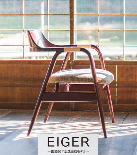 キツツキのマークの飛騨産業 創業90年記念復刻モデル EIGER(アイガー) アームチェア EG253A イス 椅子 カンブリア宮殿