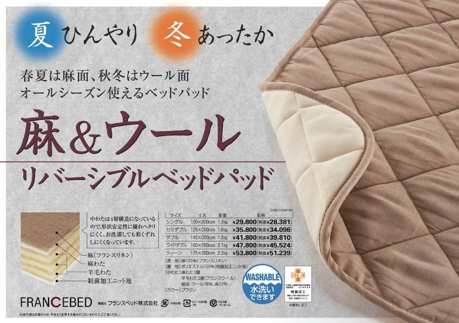 France Bed(フランスベッド) 麻&ウール リバーシブルベッドパッド セミダブル(SD)サイズ