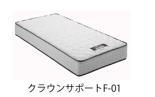 France Bed(フランスベッド) マットレス クラウンサポートF-01 シングルサイズ(S)