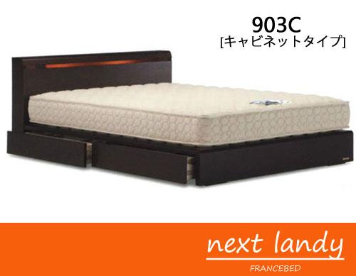 フランスベッド ベッドフレーム ネクストランディ 903C [ キャビネットタイプ ] ホテルシングル ( HS )サイズ フランスベッド フランスベット france bed FranceBed 足付き ベッド ベット 日本製 引き出し 床暖房 日焼け防止