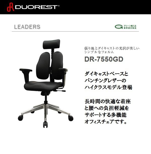 オフィスチェア DUOREST LEADERS デュオレスト オフィスチェアー 正規品 DR-7550GD 肘付リクライニング機能付 椅子 イス チェア デオレスト オフィスチェア パソコンチェア 学習イス 事務イス