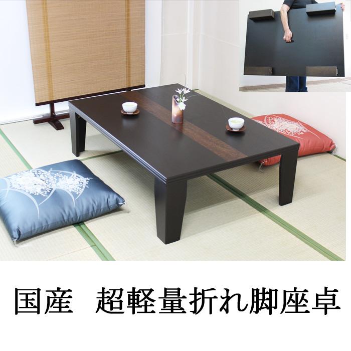 国産 超軽量 折れ脚タイプ 座卓、ローテーブル カルインデス 120×80 座卓 机 文机 ローテーブル ダイニングテーブル フロアーテーブル 和風テーブル