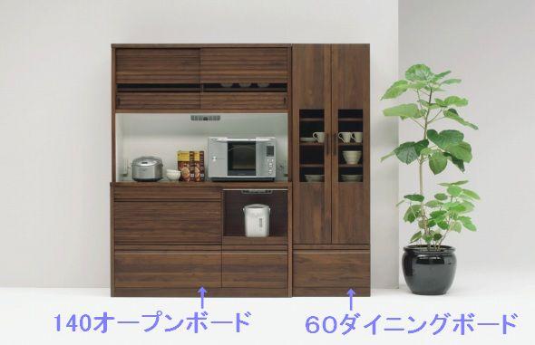Walnut Stage (ウォールナットステージ)シリーズ MUSASHI(ムサシ) 140オープンボード
