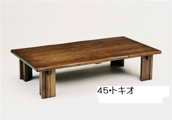 135幅 長方形タイプ 【トキオ】 のこ目【送料無料】 座卓 机 文机 ローテーブル ダイニングテーブル フロアーテーブル 和風テーブル 木製 天然 無垢