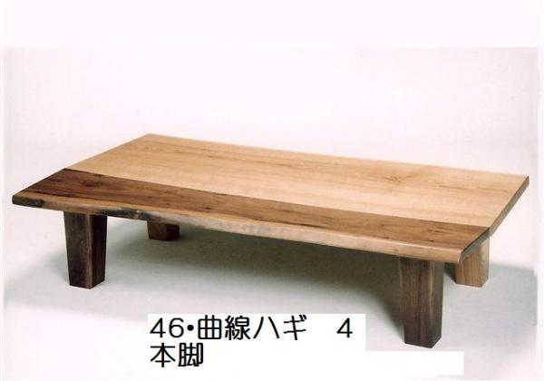 180幅 長方形タイプ 【曲線ハギ合せ】 4本脚無垢 座卓 フロアテーブル 座卓 机 文机 ローテーブル ダイニングテーブル テーブル 和風テーブル 木製 天然 無垢