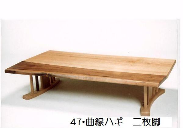 180幅 長方形タイプ 【曲線ハギ合せ】 二枚脚無垢 座卓 フロアテーブル 座卓 机 文机 ローテーブル ダイニングテーブル テーブル 和風テーブル 木製 天然 無垢