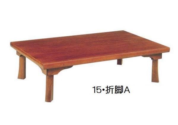 120幅 長方形タイプ 【折脚A】 奥行75cm 座卓 フロアテーブル 座卓 机 文机 ローテーブル ダイニングテーブル テーブル 和風テーブル 木製 天然 無垢
