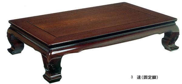180幅 長方形タイプ 【達 たつ】 【送料無料】 座卓 机 文机 ローテーブル ダイニングテーブル フロアーテーブル 和風テーブル 木製 天然 無垢