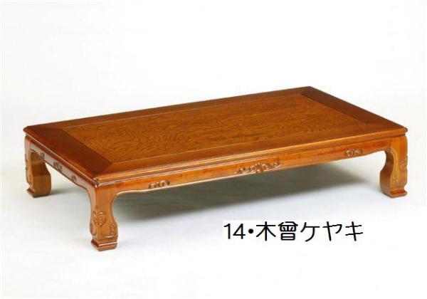 120幅 長方形タイプ 【木曽】 奥行90cm 座卓