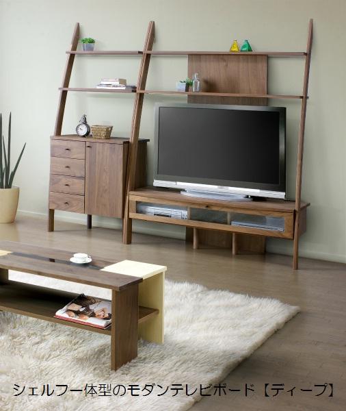 ディープ テレビボード 150幅 テレビボード AVボード シェルフ テレビボード テレビ台 ローボード 天然木 無垢材 コーナー ミドルタイプ