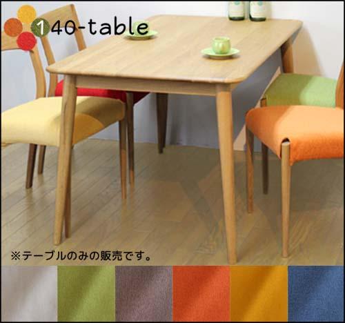北欧スタイルの 長方 ダイニングテーブル 1400 長方形 テーブル 北欧 オーク 材 ナチュラル 木製 天然木 リビング ダイニング テーブル