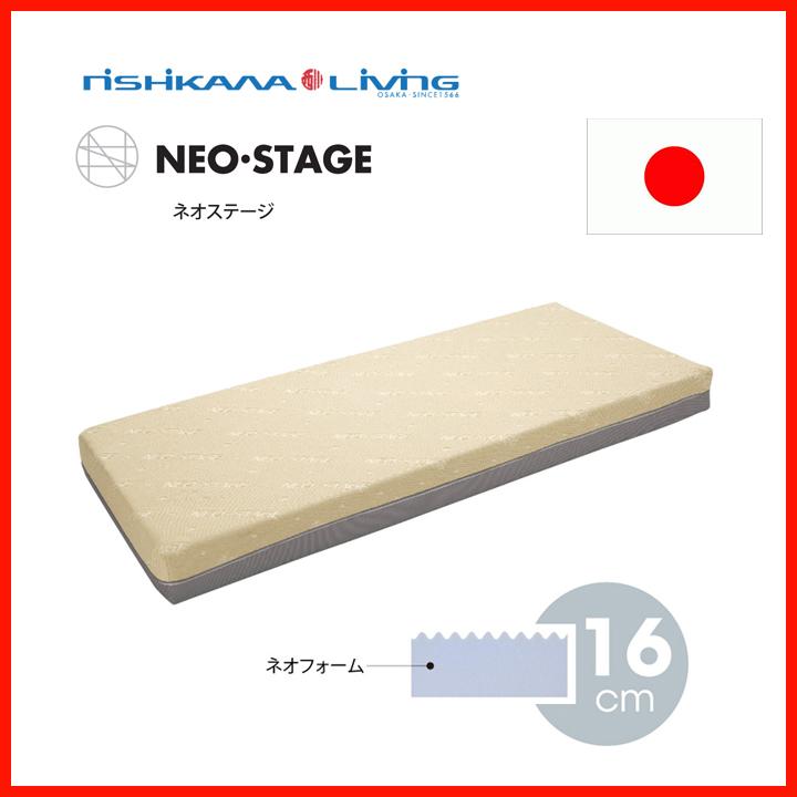 【送料無料】西川リビング ネオステージ16 NEOSTAGE 16 NEO-16 高反発 ウレタンマットレス 新素材 ネオフォーム で優れた 通気性 高耐久性 日本製 スタンダードモデル 体圧分散 カバーリングタイプ ベッドマットレス