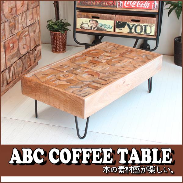 アラジン ABCアルファベット コーヒーテーブル センターテーブル ローテーブル