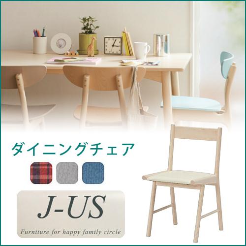 自然な素材感を重視したJ-USシリーズ DL-アイノ ダイニングチェアチェア チェアー 食堂イス 椅子 イス いす ナチュラル 天然木 木製 PVC ファブリック 天然杢 北欧 肘なし アームレス
