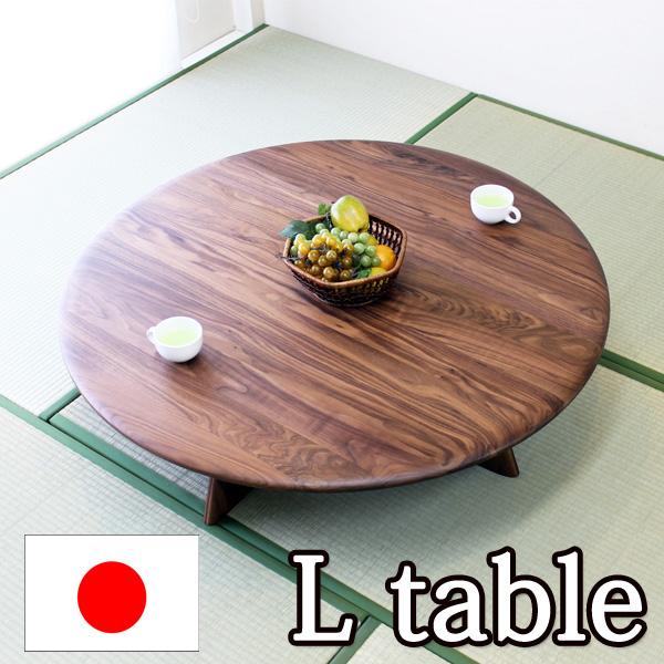 Lテーブル neos 丸型、円形座卓、ちゃぶ台、ローテーブル、リビングテーブル ウォールナット材無垢 日本製 センターテーブル