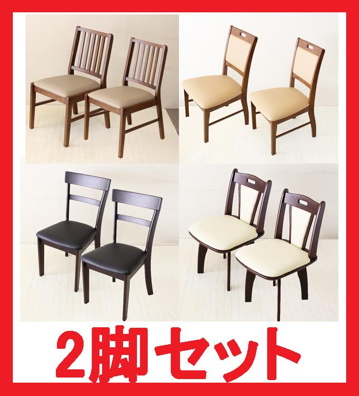品質が完璧 アウトレット処分品 天然木 ラバーウッド 無垢 アイマン材 ラバーウッド アイマン材 丈夫 ダイニングチェアー コンパクト ダークブラウン ミドルブラウン 完成品 ダイニングチェア 2脚セット 2脚組み コンパクト 場所をとらない 小さめの椅子!タイプにより価格が違います!, マルミヤワールド:8ac852ff --- construart30.dominiotemporario.com