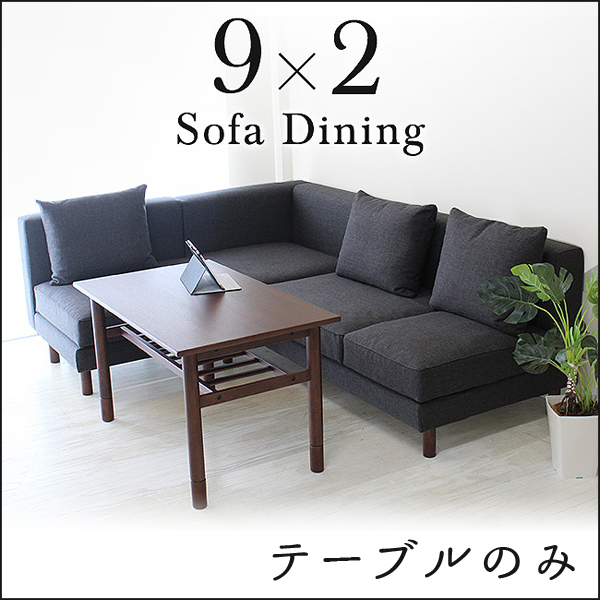 18通りの使い方ができる ソファダイニングシリーズ LDテーブルリビングダイニング テーブル 食卓 ダイニングテーブル 高さ調整 天然木 木製 ウレタン塗装 ハイタイプ ロータイプ