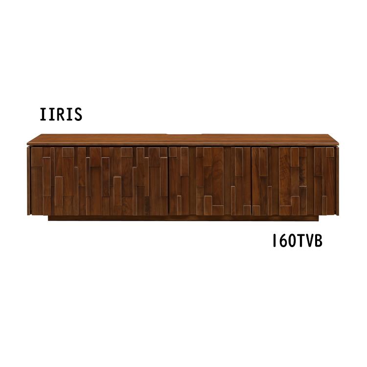 【イーリス 160幅テレビボード】IIRIS イーリス 160テレビボードテレビボード AVボード ローボード 収納 ウォールナット
