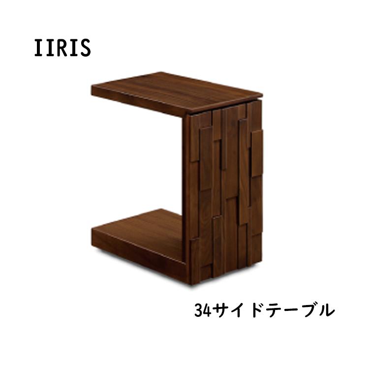 【イーリス 34幅サイドテーブル】IIRIS イーリス 34サイドテーブルサイドテーブル ナイトテーブル コの字型 ウォールナット キャスター付き