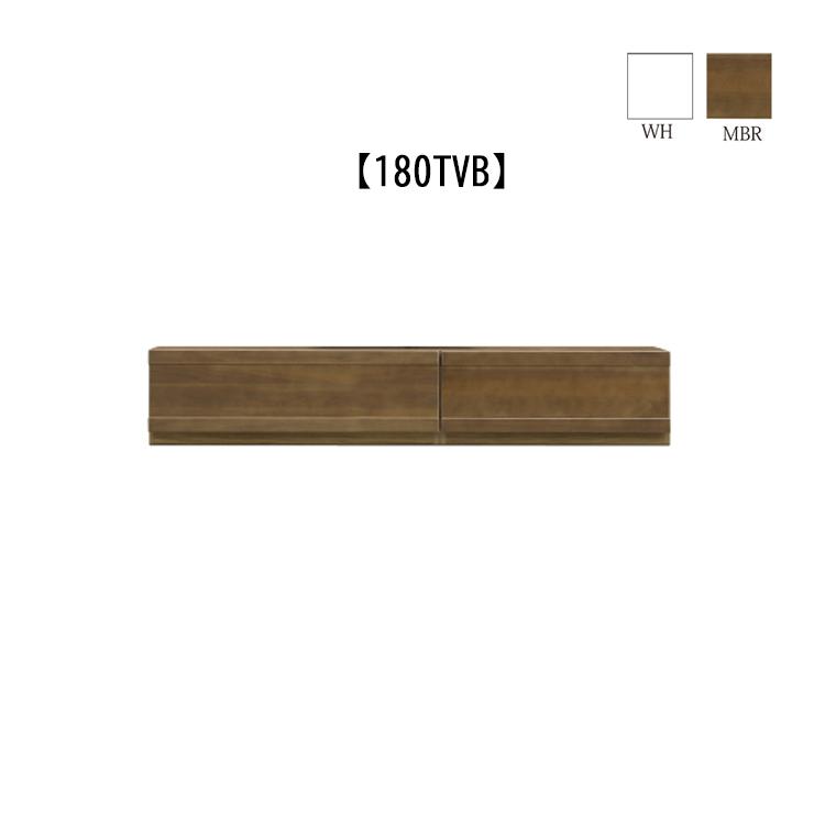 【180TVB】MEVIUS メビウス テレビボード テレビボード シンプル ウォールナット ホワイト 壁掛け