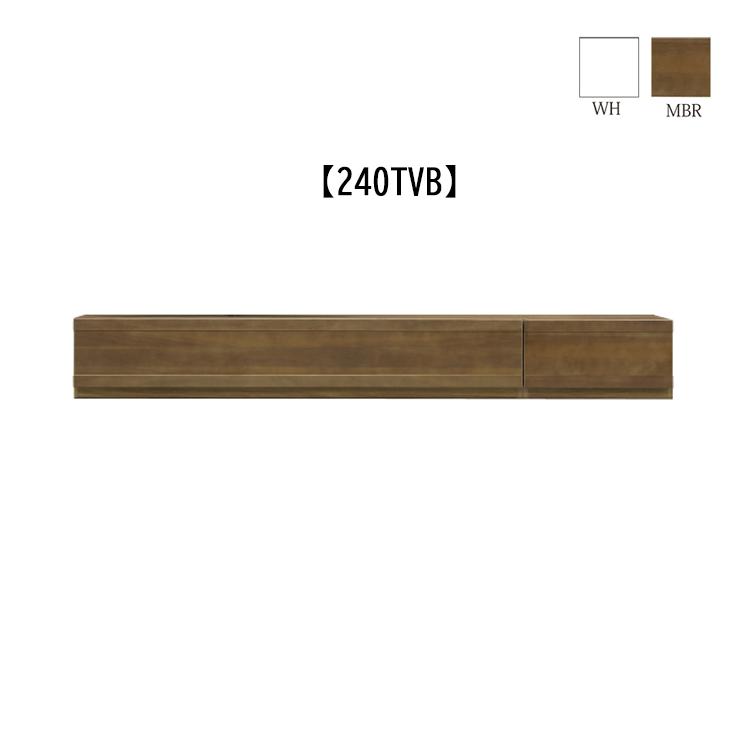【240TVB】MEVIUS メビウス テレビボード テレビボード シンプル ウォールナット ホワイト 壁掛け