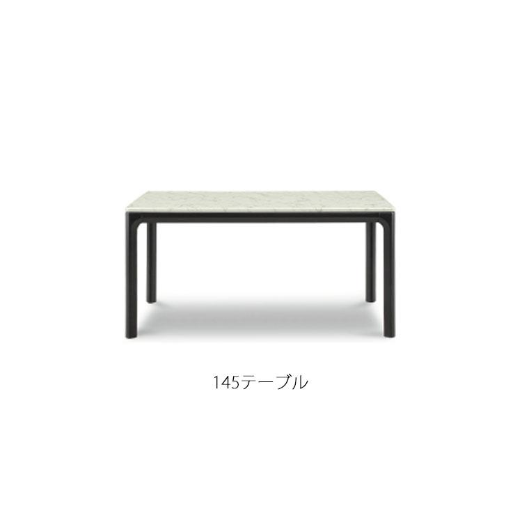 【幅145ダイニングテーブル】ARUM アルム ダイニングテーブルダイニングテーブル ダイニング シンプル ナチュラル 高級 ハイグロス