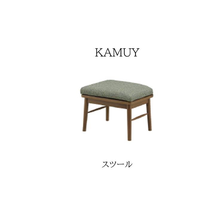 【スツール】カムイ スツールシンプル ウォールナット 洗えるカバー