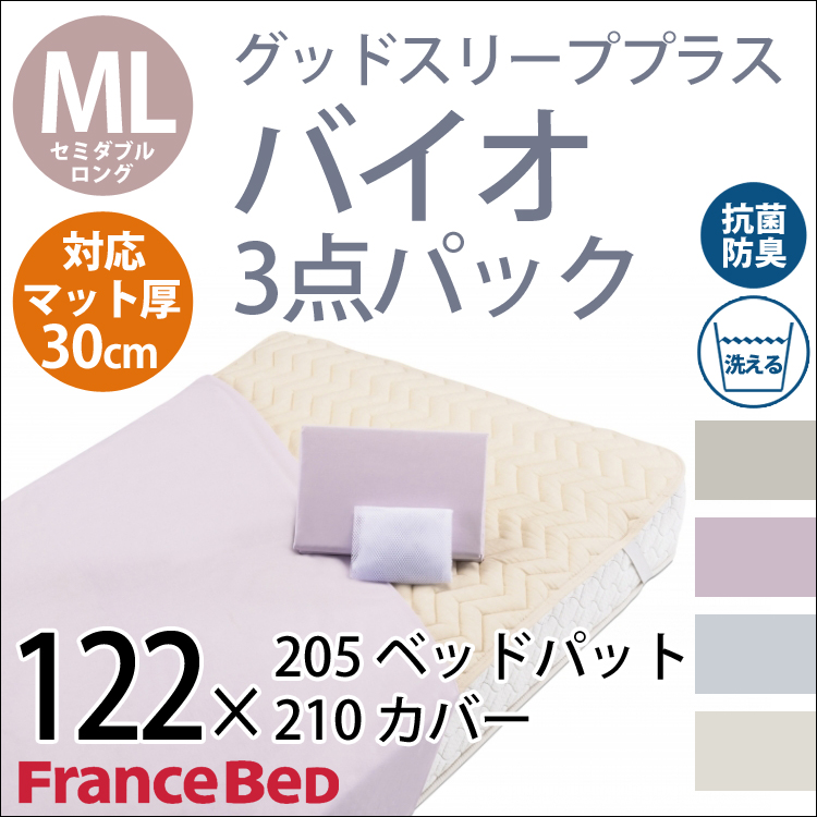 【寝具3点セット セミダブルロング】グッドスリーププラス バイオ3点パック Francebed フランスベッド