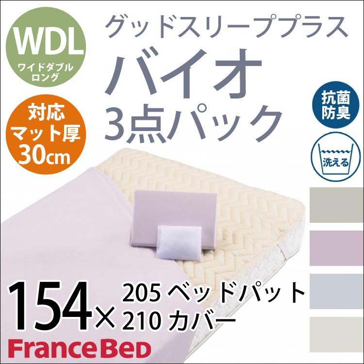 【寝具3点セット ワイドダブルロング】グッドスリーププラス バイオ3点パック Francebed フランスベッド
