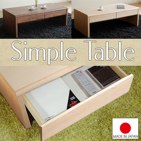 【日本製】【送料無料】サイドテーブル センターテーブル 引出し ウォールナット メープル コーヒーテーブル 突板 ローテーブル 110cm ナチュラル 北欧 リビングテーブル