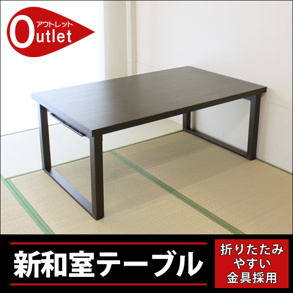 【アウトレット】折りたたみやすい金具採用の新和室テーブル 150幅 180幅