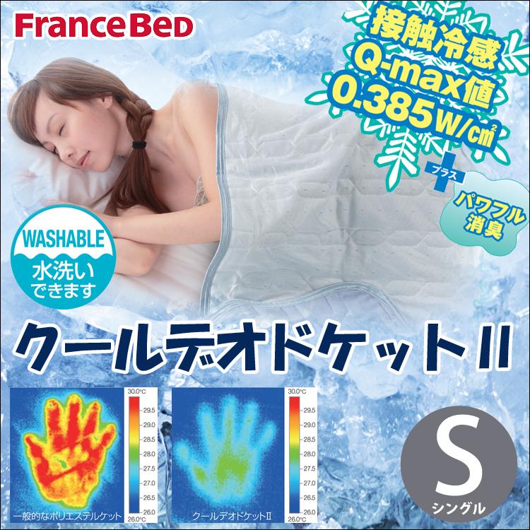 【シングルサイズ】クールデオド ケット 接触冷感 パワフル消臭 フランスベッド