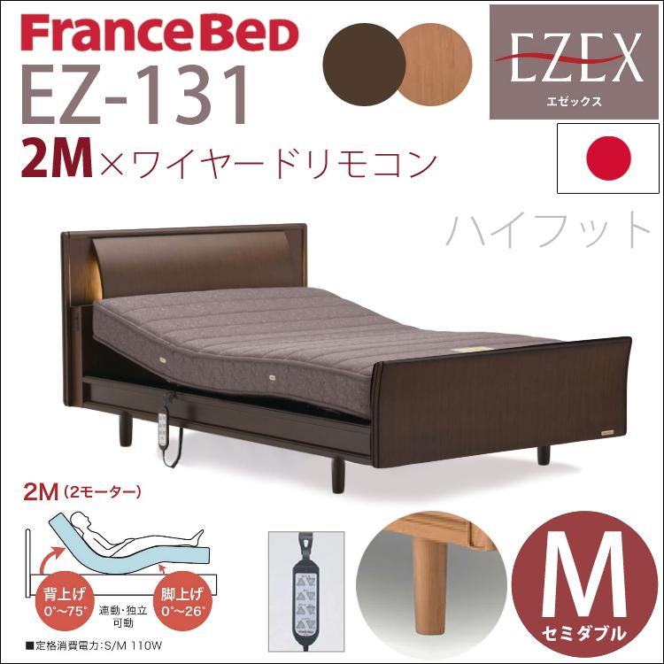 【セミダブル+2M+ハイフット+固定脚+ワイヤード】EZ-131 フランスベッド 電動ベッド 日本製